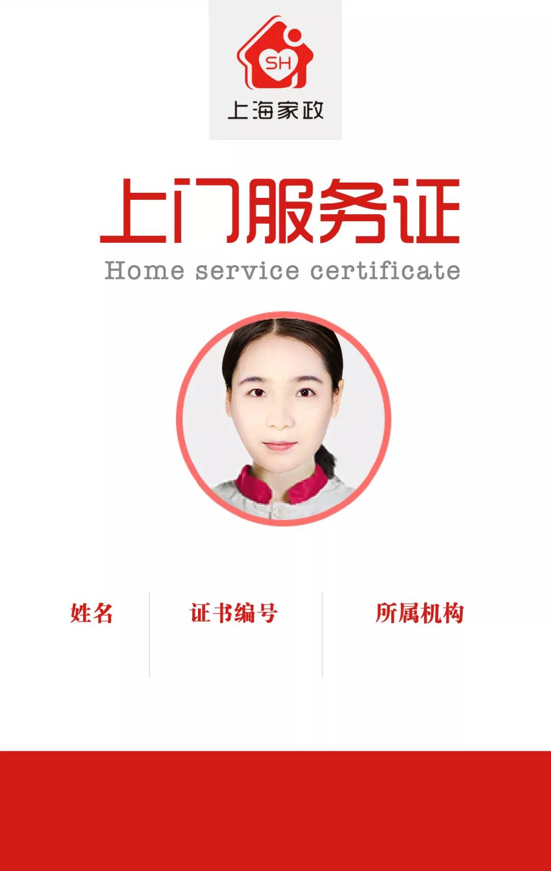 6月1日起,上海全面推行家政人员持证上门服务